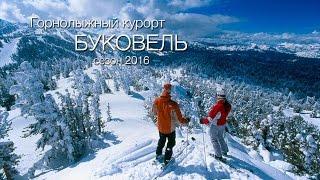 Буковель/Bukovel(Мини-клип о нашем отдыхе в горнолыжном курорте Буковель (Bukovel) в Карпатах. Снято на зеркальную камеру Canon..., 2016-02-16T17:33:10.000Z)