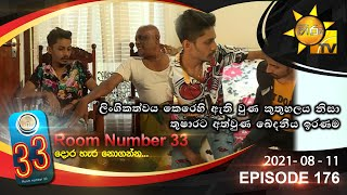 Room Number 33 | Episode 176 | 2021- 08- 11 Thumbnail