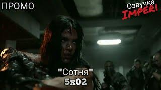 Сотня 5 сезон 2 серия / The 100 5x02 / Русское промо