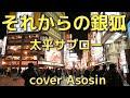それからの銀狐(太平サブロ一)/cover麻生新