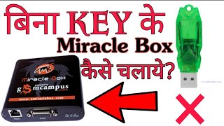 Miracle Box Run Without Key | How to Use Miracle Box Without Key