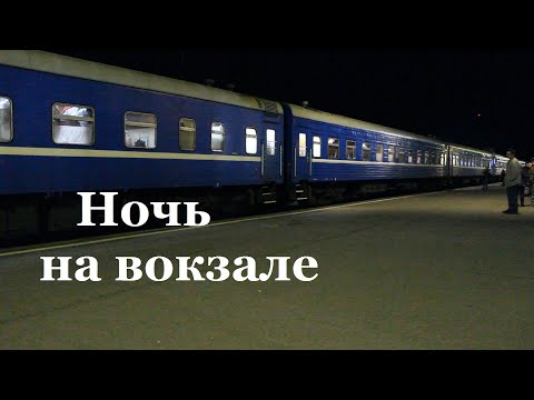 Пассажирские поезда. Станция Дно, ночная жизнь станции