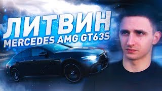 ЗАЦЕНИЛ НОВУЮ ТАЧКУ МИШИ ЛИТВИНА! MERCEDES-BENZ AMG GT63 S! (BULKIN DAYS #16)