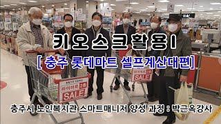스마트매니저양성과정 -2[키오스크롯데마트편]