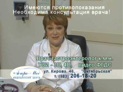 "Гастроцентр клиники ""Астра-Мед"""