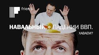 Навальный о падении ВВП. Хаваем?