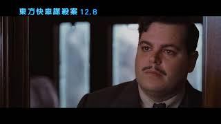 【東方快車謀殺案】60 TVC 曲折離奇篇