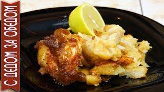 Рыбное  Лакомство из Трески | Филе рыбы треска под маринадом | Запечённая  рыба в духовке