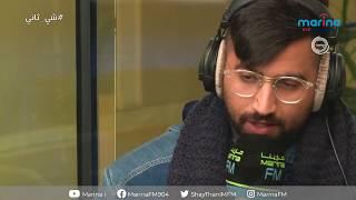 علي نجم - صدمة مو جاهز لها - الاغلبية الصامتة 27-01-2020
