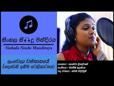 Lanwela Wassanaye   ළංවෙලා වස්සානයේ    Deweni Inima Song - Yashodha Priyadarshani