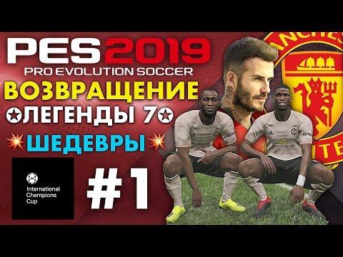 🔥Карьера за МАНЧЕСТЕР ЮНАЙТЕД #1 (ВОЗВРАЩЕНИЕ ЛЕГЕНДЫ 7) ШЕДЕВРЫ💥 ✪ PES 2019 ✪