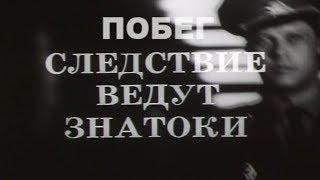 Следствие Ведут ЗнаТоКи 1973 Дело №8 ,,Побег''