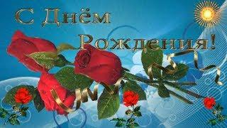 Очень красивое поздравление с Днем Рождения,,,,, женщине,,,,,
