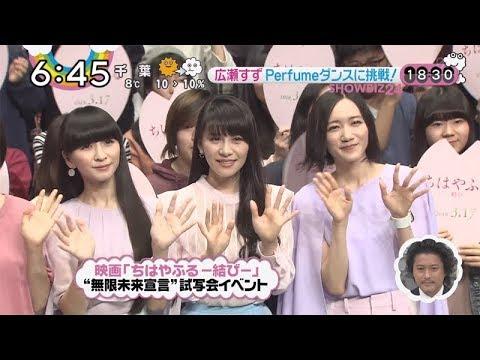 ちはやふる-結び- 試写会イベントレポート (2018.3.7) Perfume