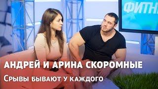 Андрей и Арина Скоромные: