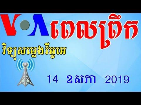 VOA Khmer News Today | Cambodia News Morning - 14 May 2019