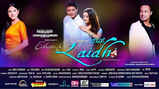 Echan Gi Laidhi || Official Movie Teaser Release 2017