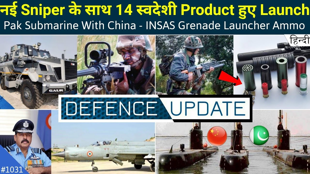 Defence Updates #1031 - 14 Defence Products Launched, PAK Submarine With China, IAF Chief On MiG-21