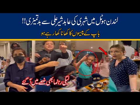 Citizen Fight Over Food With Abid Sher Ali - Fight In London Hotel