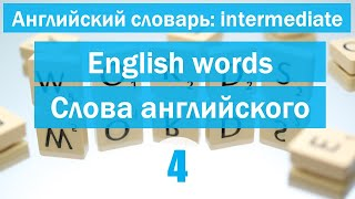 English language words ||Слова англ. языка|| Английский словарь: уровень INTERMEDIATE || Урок #4