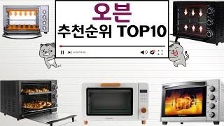 오븐 인기상품 TOP1…
