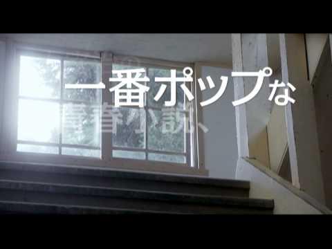 映画『パンドラの匣』予告篇
