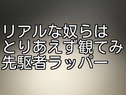 公開 歌詞 キングギドラ 処刑