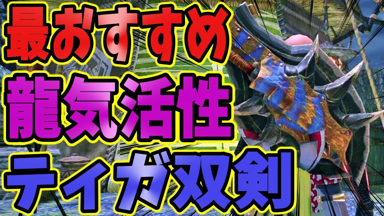【MHRise】最オススメの無属性双剣!!「龍気開放ティガ双剣」が強すぎる異次元【装備紹介】