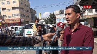 مواطنون بتعز يطالبون المحافظ شمسان بإلغاء قرار تعيين حوثي مديرا لمديرية المخا