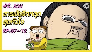 Line Webtoon - WikiVisually