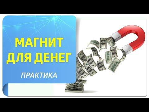 Денежная практика «Я – магнит для денег и успеха!»