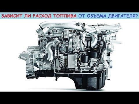 Зависит ли расход топлива от объема двигателя