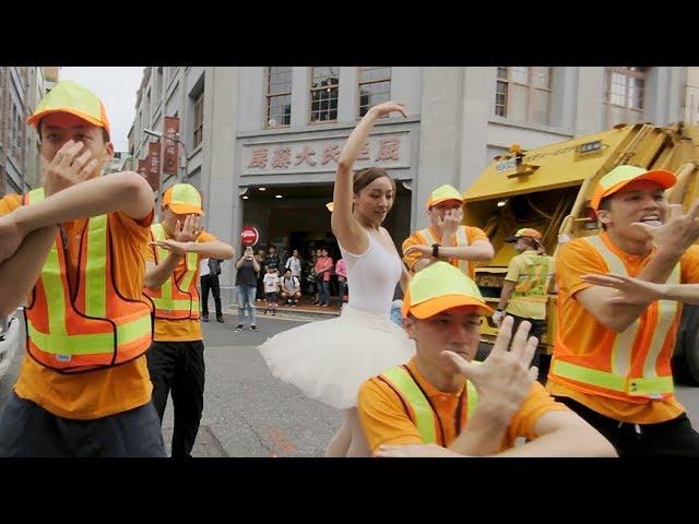 台客劇場》用手機怎麼拍專業MV? 垃圾車芭蕾舞電音版!ft. Sony Xperia 1