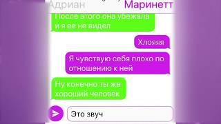 АДРИАН ВО ВСЁМ ПРИЗНАЛСЯ МАРИНЕТТ - Леди Баг Переписка 2 Серия
