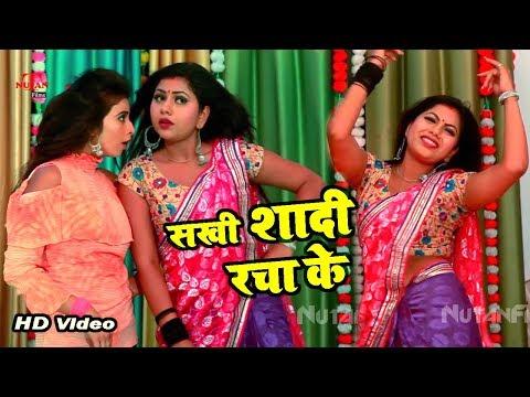 DJ स्पेशल जोरदार गाना - सखी शादी रचा के - Sakhi Shadi Racha Ke - New Bhojpuri Superhit Song 2019