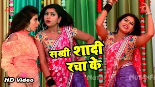 DJ स्पेशल जोरदार गाना सखी शादी रचा के Sakhi Shadi Racha Ke New Bhojpuri Superhit Song 2019