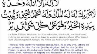 Fourth Kalima / Kalimah:  The word of Unity (Tauhid)