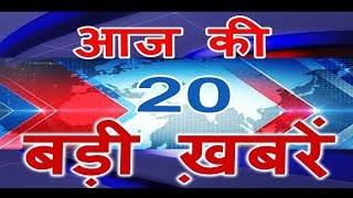 News in hindi | 1 क्लिक में देखिए आज की 20 बड़ी ख़बरें  | Live news | Nonstop news | Mobilenews 24.