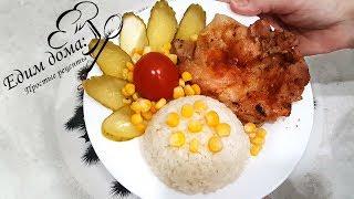 Вкуснейшие Куриные бедрышки в сливочном масле, запеченные в духовке, с рассыпчатым рисом. Едим дома