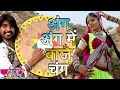 Rajasthani New Fagun Song | Ang Ang Mein Baje Chang (hd) | Marwari Holi Dance Songs 2015 video