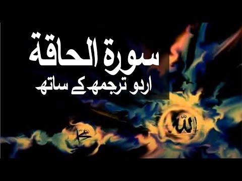 Surah Al-Haqqah with Urdu Translation 069 (The Sure Truth)