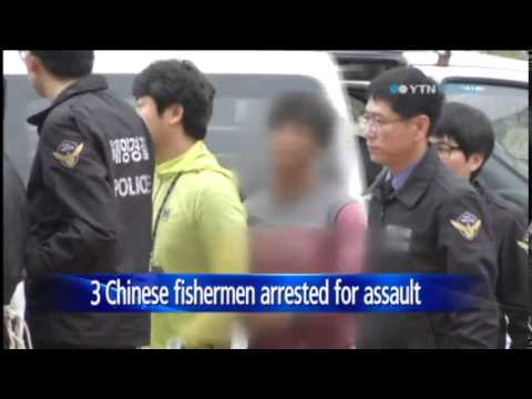 3 Chinese Fishermen Arrested For Attacking S.Korean Coast Guards / YTN