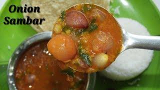 ಸುಲಭವಾದ ಮತ್ತು ರುಚಿಯಾದ ಈರುಳ್ಳಿ ಸಾಂಬಾರ್ | Small Onion Sambar Recipe in Kannada | Rekha Aduge