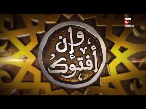 وإن أفتوك - -فتاوى استهداف الوحدة الوطنية- .. 6 أبريل 2018  - 16:21-2018 / 4 / 6