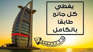 الفندق الـ7 نجوم الوحيد في العالم: برج العرب