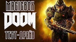 Doom PS4 тест драйв