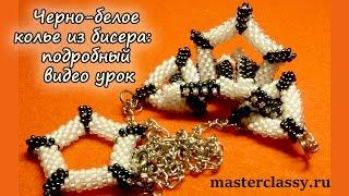 DIY. Black and white beaded pendant. Черно-белое колье из бисера: подробный видео урок