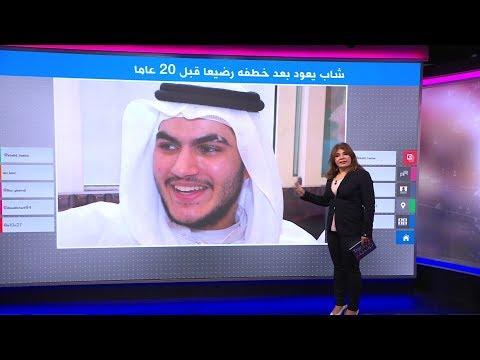 شاب سعودي يعود لأهله بعد اختطافه منذ 20 عاماً  - نشر قبل 4 ساعة