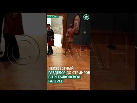 Перформанс встрингах вТретьяковской галерее в Москве.