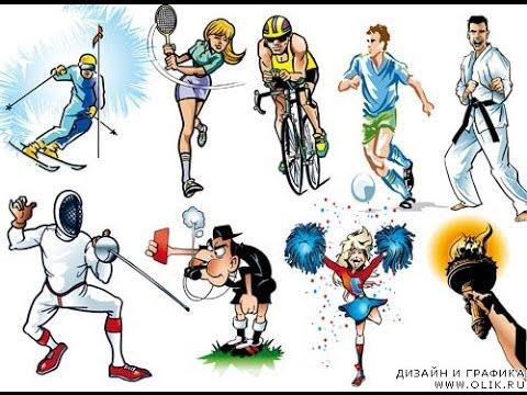 Все о видах спорта [PUNIQRANDLINE-(au-dating-names.txt) 51